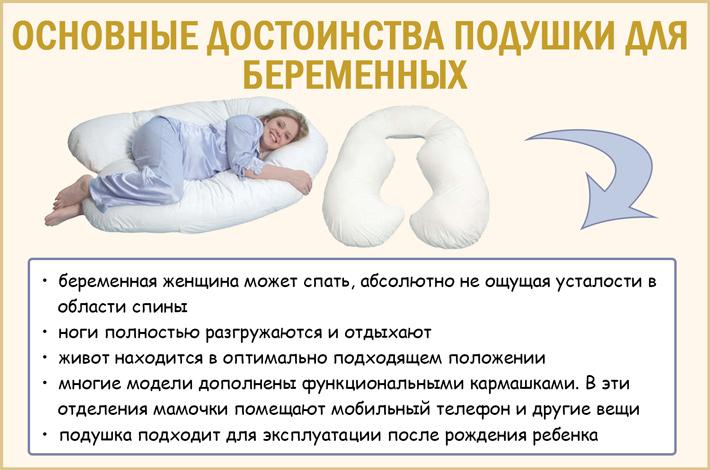 Подушка для сна беременных: виды и преимущества