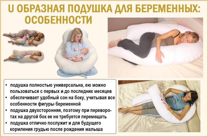 Особенности u сочной подушки для беременных