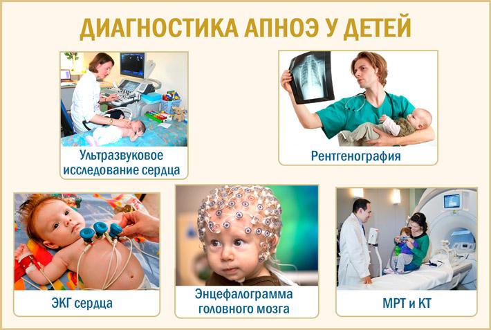 Диагностика остановки дыхания у детей