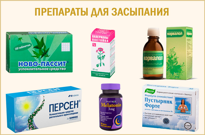 Лекарства для засыпания