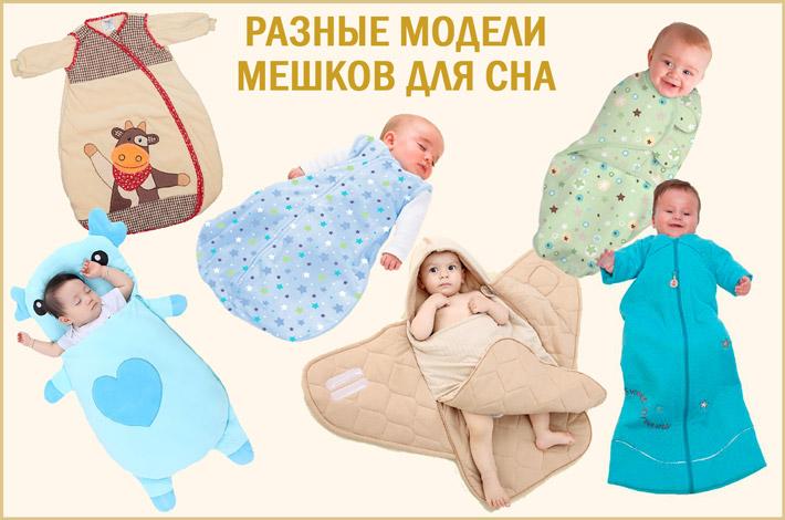 Разные виды спальных мешков