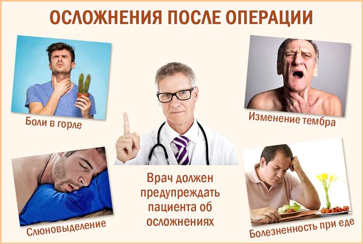 Осложнения после хирургического лечения храпа