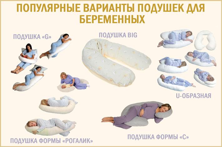 Подушки для беременных: виды подушек