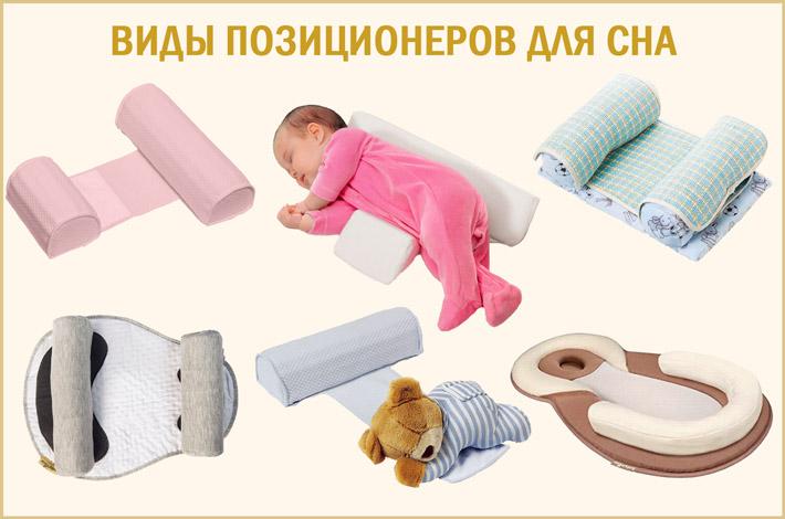 Варианты позиционеров для новорожденных