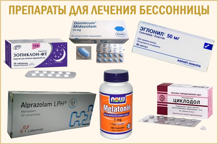 Таблетки для улучшения сна