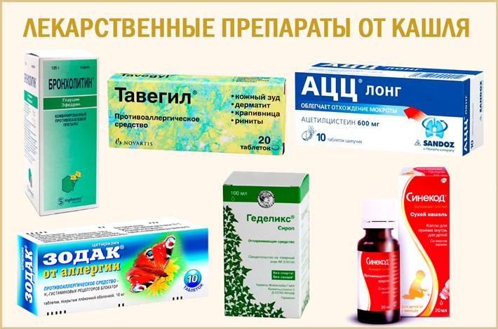 Препараты при кашле