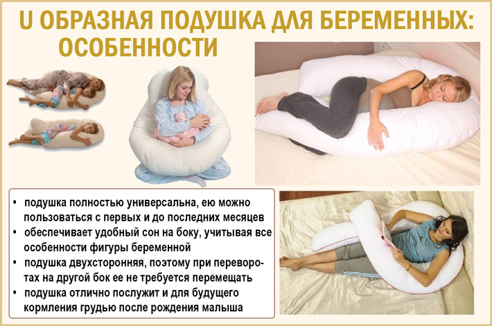 Особенности u образной подушки для беременных