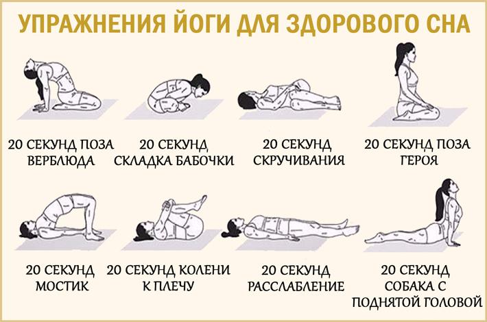 Йога для здорового сна