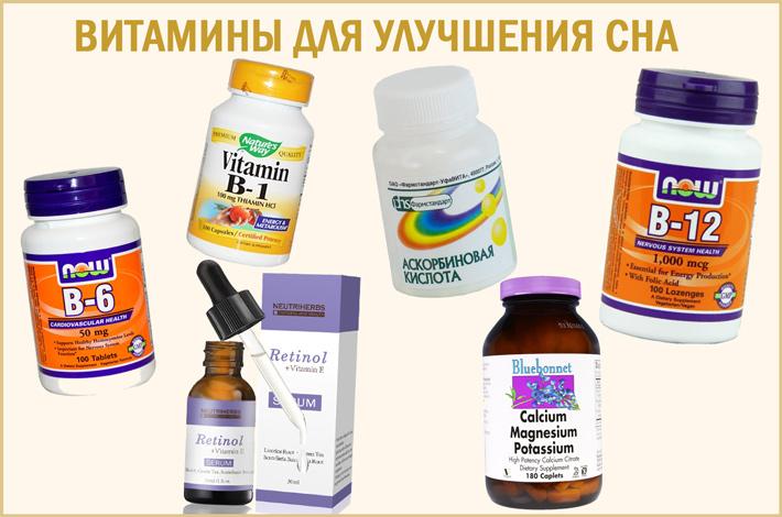 Какие витамины для улучшения сна лучше принимать?
