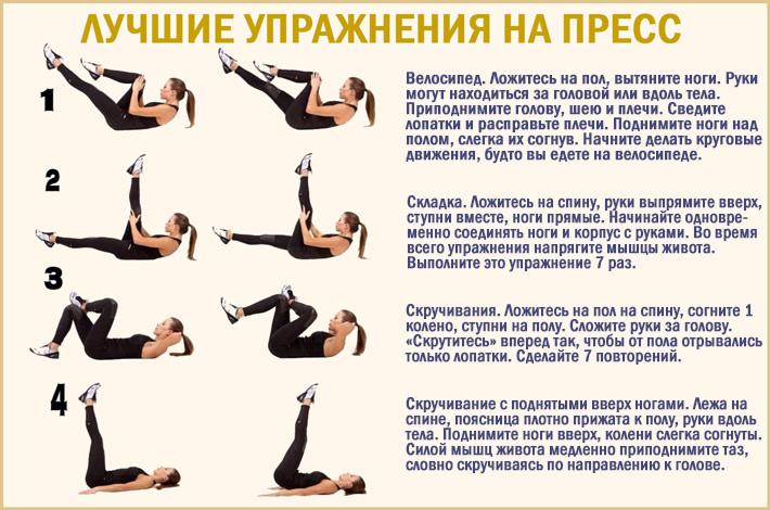 4 лучших упражнения для пресса