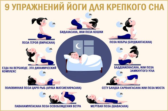 9 упражнений йоги для здорового сна