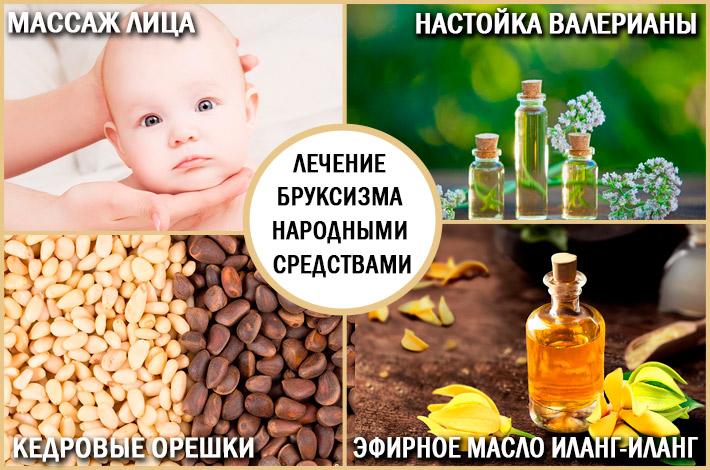 Лечение бруксизма народными средствами