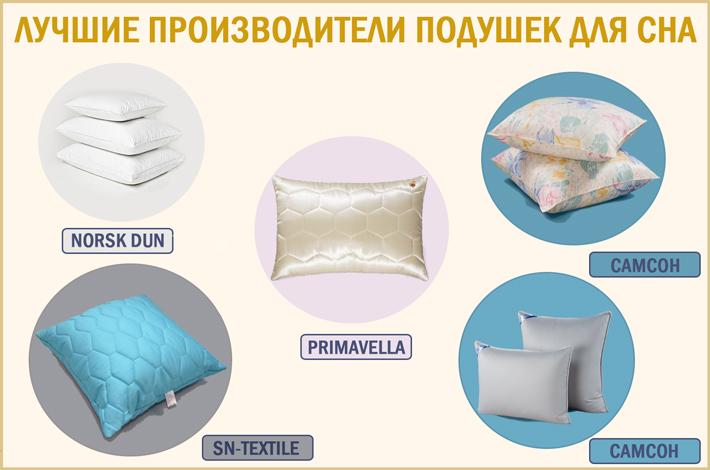 Какую подушку выбрать для сна: рейтинг лучших производителей