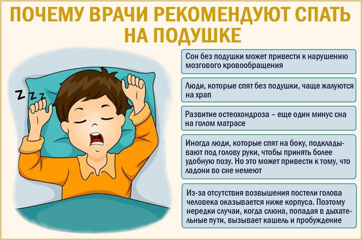 Как правильно спать на подушке: рекомендации врача