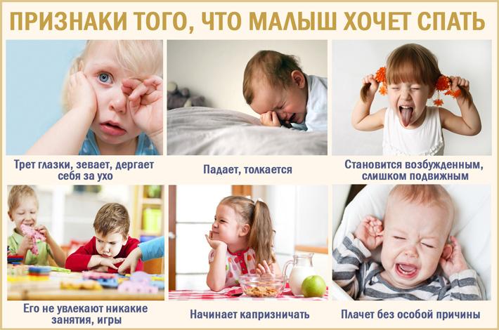 Как понять что ребенок хочет спать