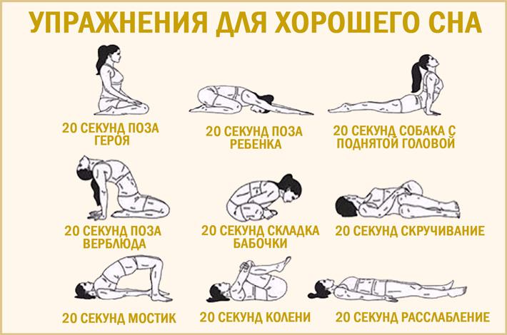 9 упражнений йоги от бессонницы