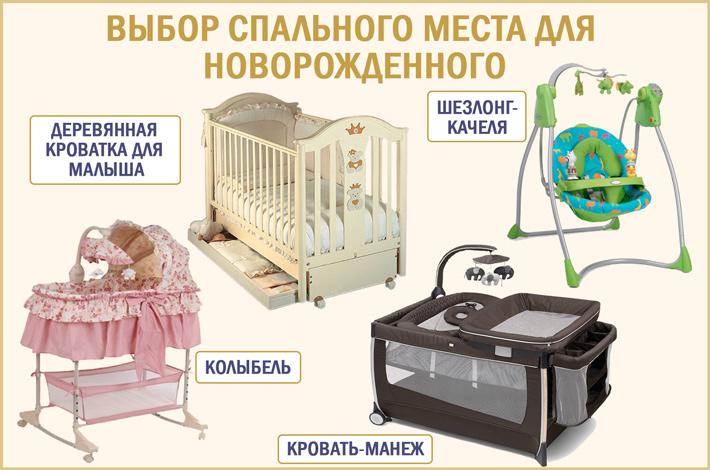 Выбираем детские кроватки для новорожденных
