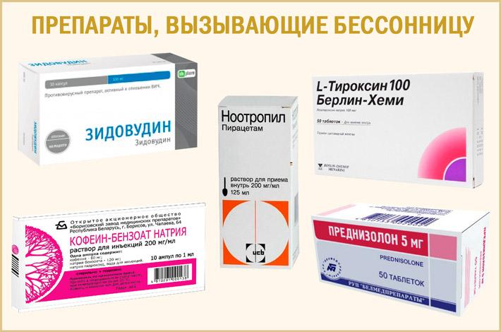 Бессонница при употреблении лекарств