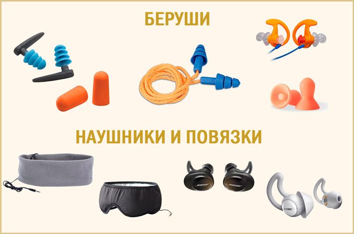 Звукоизолирующие устройства для сна