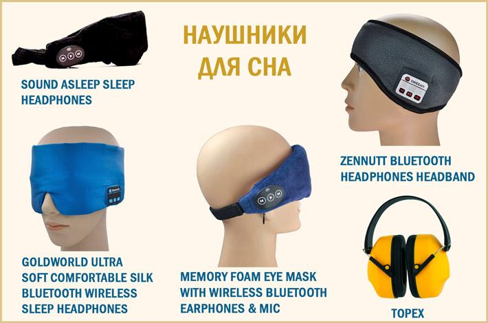 Модели наушников для сна