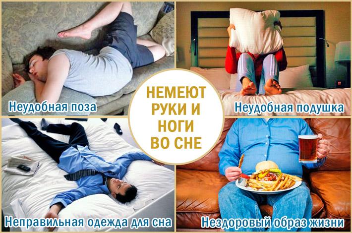 Почему немеют ноги и руки во сне