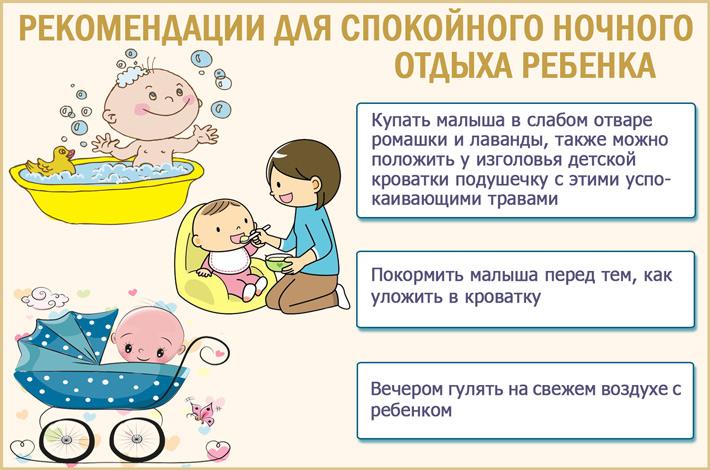 Советы, чтобы малыш сладко заснул