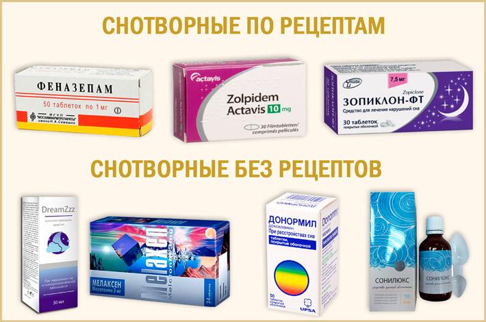 Снотворные лекарства по рецепту и без