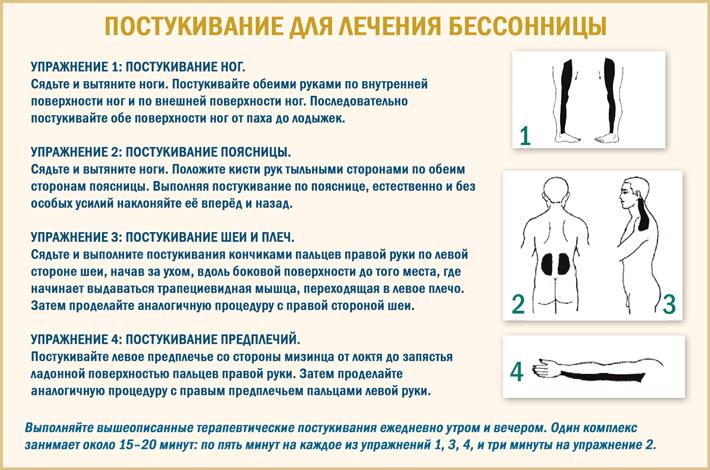 Упражнения от бессонница