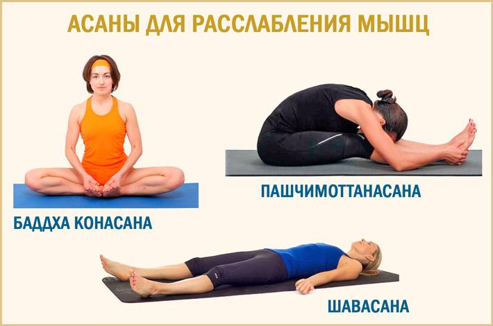 Йога при бессоннице