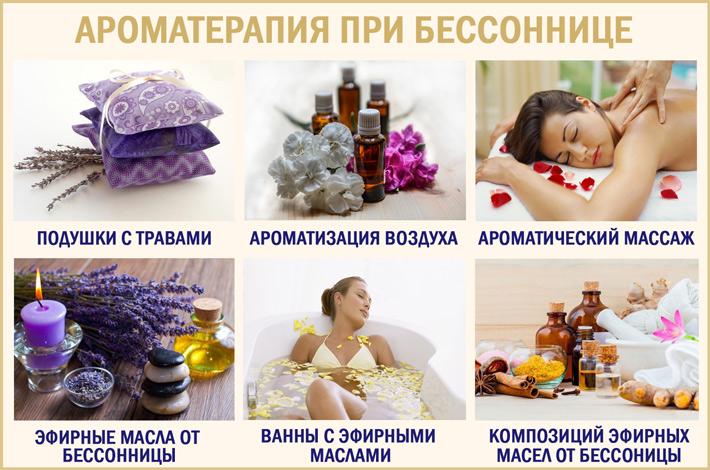 Как применять эфирные масла при нарушениях сна