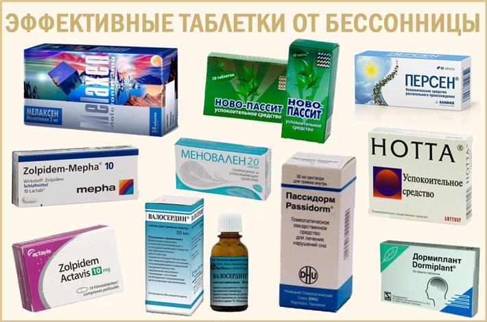 Список таблеток от бессонницы