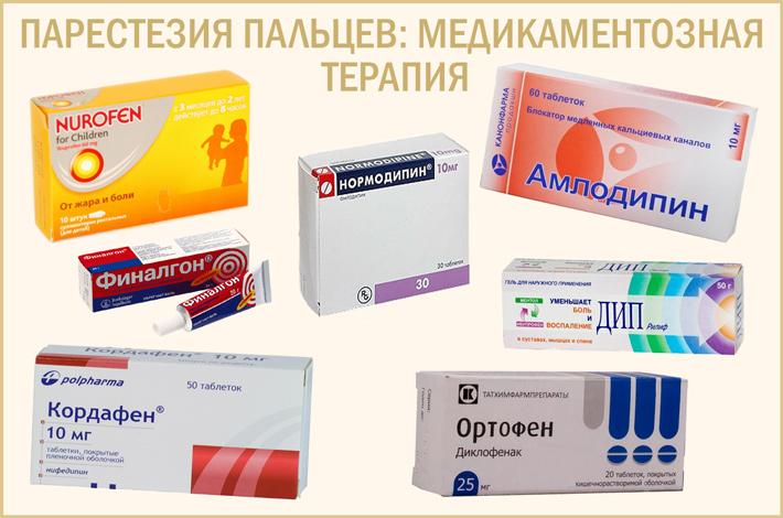 Препараты при парестезии пальцев рук