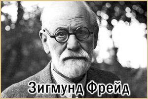 Ученый З. Фрейд
