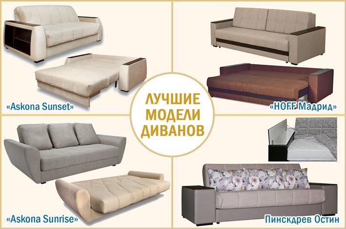 Марки лучших диванов