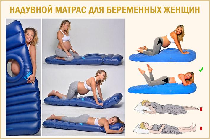 Надувной матрас для беременных