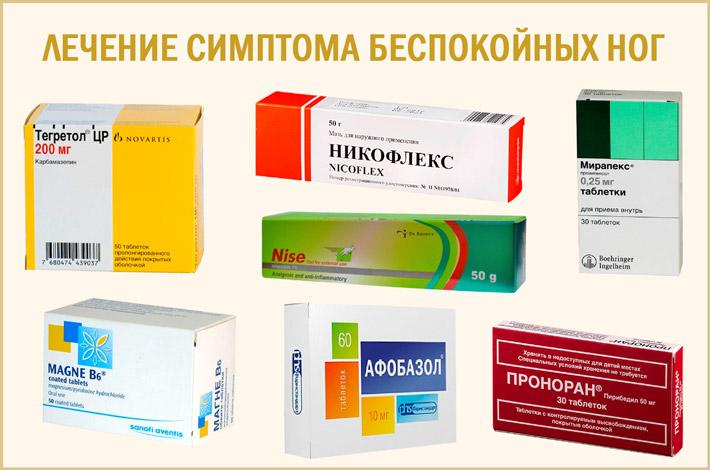 Препараты для лечения симптома беспокойных ног