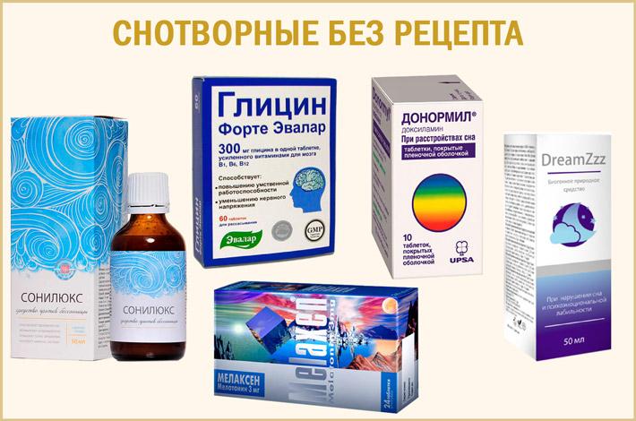 Снотворные препараты без рецептуры