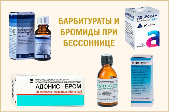 Барбитуратосодержащие препараты