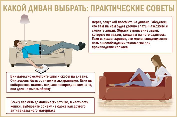 Советы, которые помогут Вам правильно выбрать диван для сна