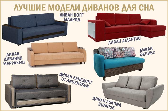 Рейтинг диванов для сна на каждый день